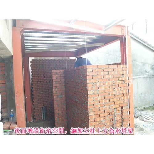 增建浴廁,鋼柱砌磚