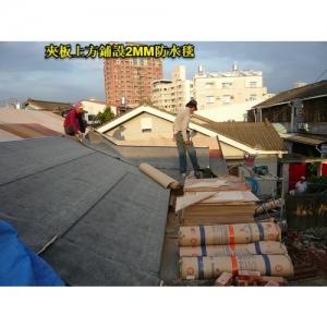 屋瓦下防水毯鋪設