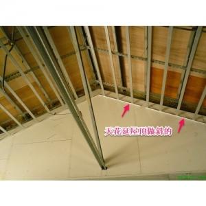 斜屋頂天花板